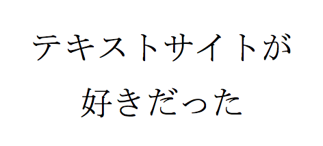 f:id:haranomachi:20161221014149p:plain
