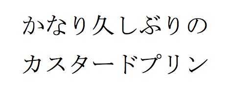 f:id:haranomachi:20161222001007p:plain