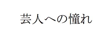 f:id:haranomachi:20161223180441p:plain
