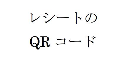 f:id:haranomachi:20161224134123p:plain