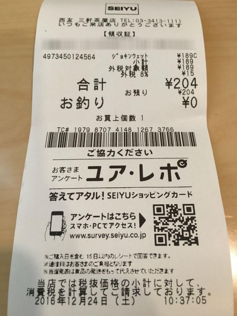 f:id:haranomachi:20161224134203j:plain