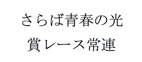 f:id:haranomachi:20161229133419p:plain