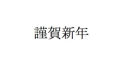 f:id:haranomachi:20170101145045p:plain