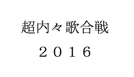 f:id:haranomachi:20170102144351p:plain