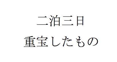 f:id:haranomachi:20170102175837p:plain
