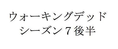 f:id:haranomachi:20170103233707p:plain