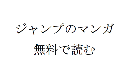 f:id:haranomachi:20170105000252p:plain