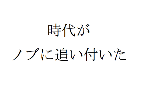 f:id:haranomachi:20170107151058p:plain