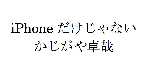 f:id:haranomachi:20170107182057p:plain