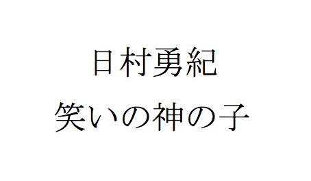 f:id:haranomachi:20170108195101p:plain