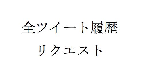 f:id:haranomachi:20170109135251p:plain