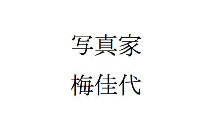 f:id:haranomachi:20170115015904p:plain