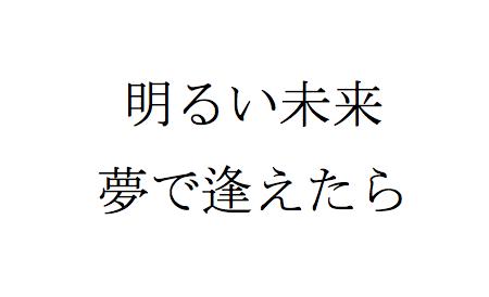 f:id:haranomachi:20170121172606p:plain