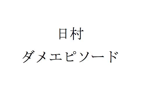 f:id:haranomachi:20170122121609p:plain