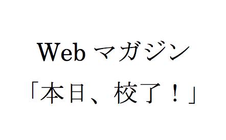 f:id:haranomachi:20170122190637p:plain
