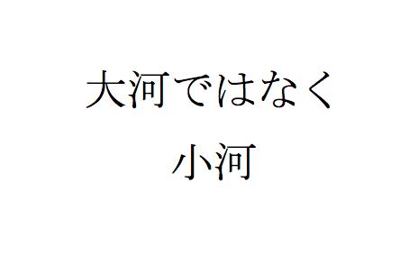 f:id:haranomachi:20170125005442p:plain