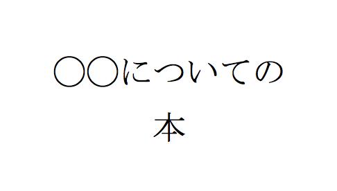 f:id:haranomachi:20170127223449p:plain