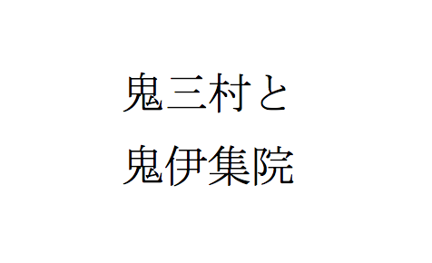 f:id:haranomachi:20170128201845p:plain