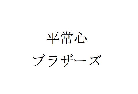 f:id:haranomachi:20170129183947p:plain