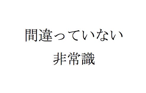 f:id:haranomachi:20170131005230p:plain