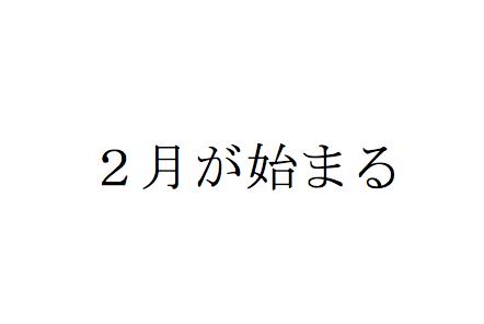 f:id:haranomachi:20170201005833p:plain