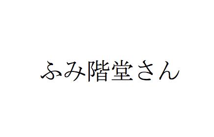 f:id:haranomachi:20170202000602p:plain