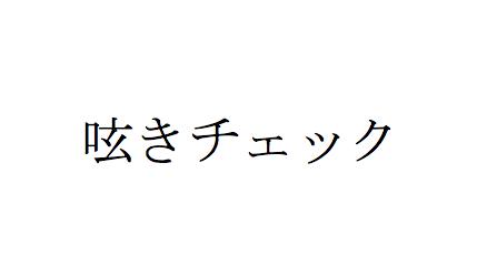 f:id:haranomachi:20170202235054p:plain