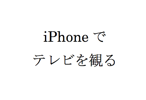 f:id:haranomachi:20170211173122p:plain