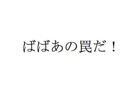 f:id:haranomachi:20170213003824p:plain
