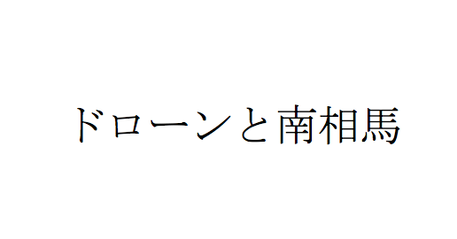 f:id:haranomachi:20170218144555p:plain