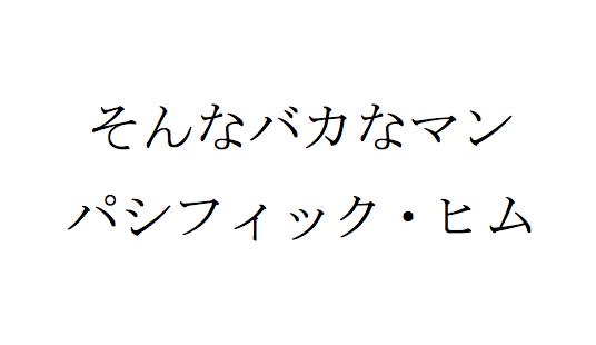 f:id:haranomachi:20170221225741p:plain