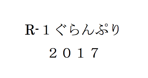 f:id:haranomachi:20170222000134p:plain