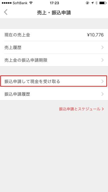 f:id:haranomachi:20170225201633p:plain
