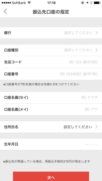 f:id:haranomachi:20170225201736p:plain