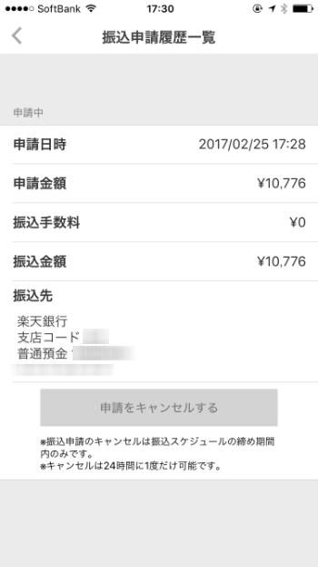 f:id:haranomachi:20170225202040p:plain