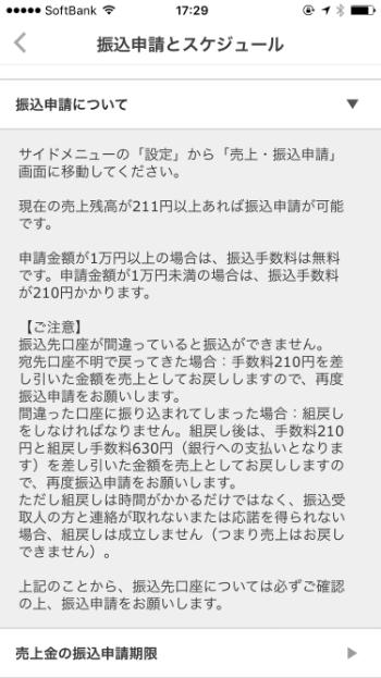 f:id:haranomachi:20170225202331p:plain