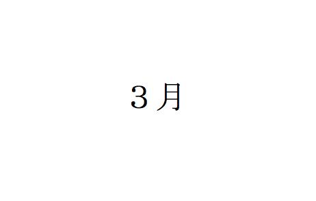 f:id:haranomachi:20170301001538p:plain
