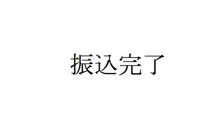 f:id:haranomachi:20170304115752p:plain