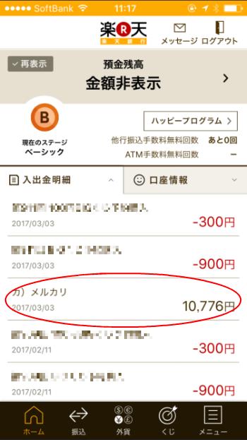 f:id:haranomachi:20170304115922p:plain