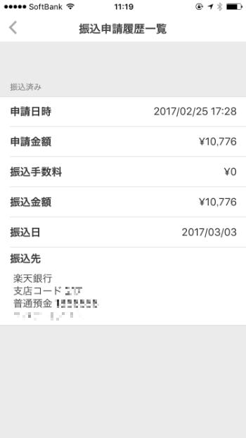 f:id:haranomachi:20170304115943p:plain