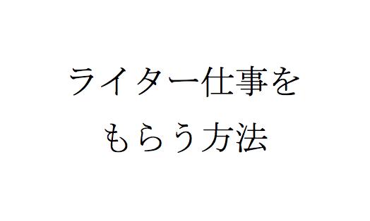 f:id:haranomachi:20170304213723p:plain