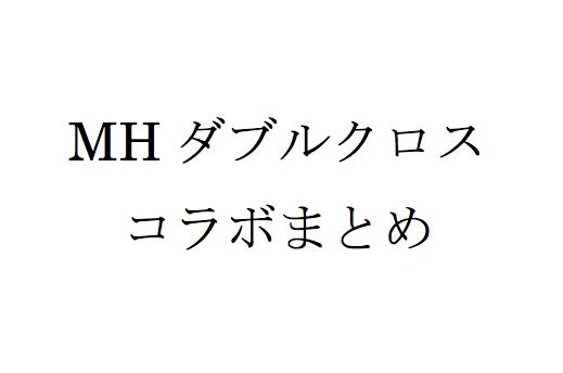 f:id:haranomachi:20170316002321p:plain