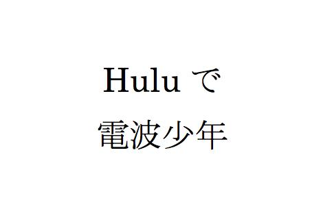 f:id:haranomachi:20170320225038p:plain