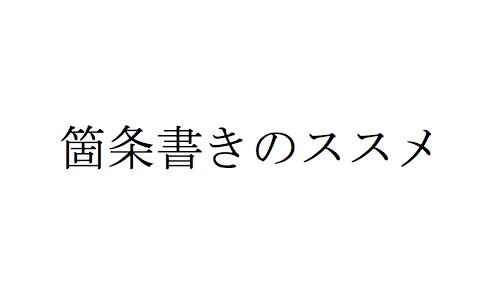 f:id:haranomachi:20170406001944p:plain