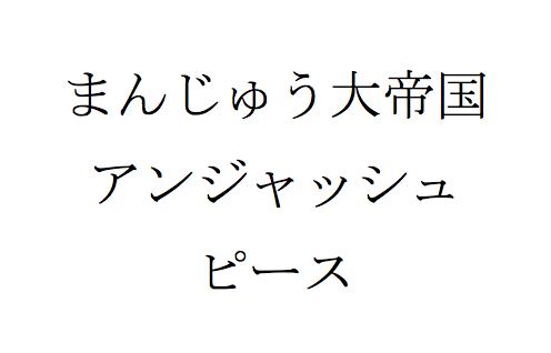 f:id:haranomachi:20170411000522p:plain