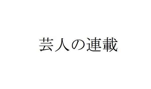 f:id:haranomachi:20170503180425p:plain