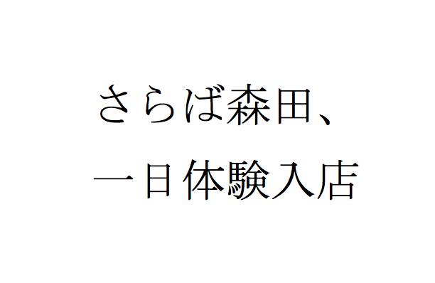 f:id:haranomachi:20170510002408p:plain