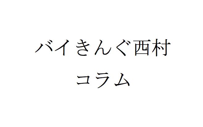 f:id:haranomachi:20170510222344p:plain