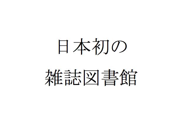 f:id:haranomachi:20170520011233p:plain