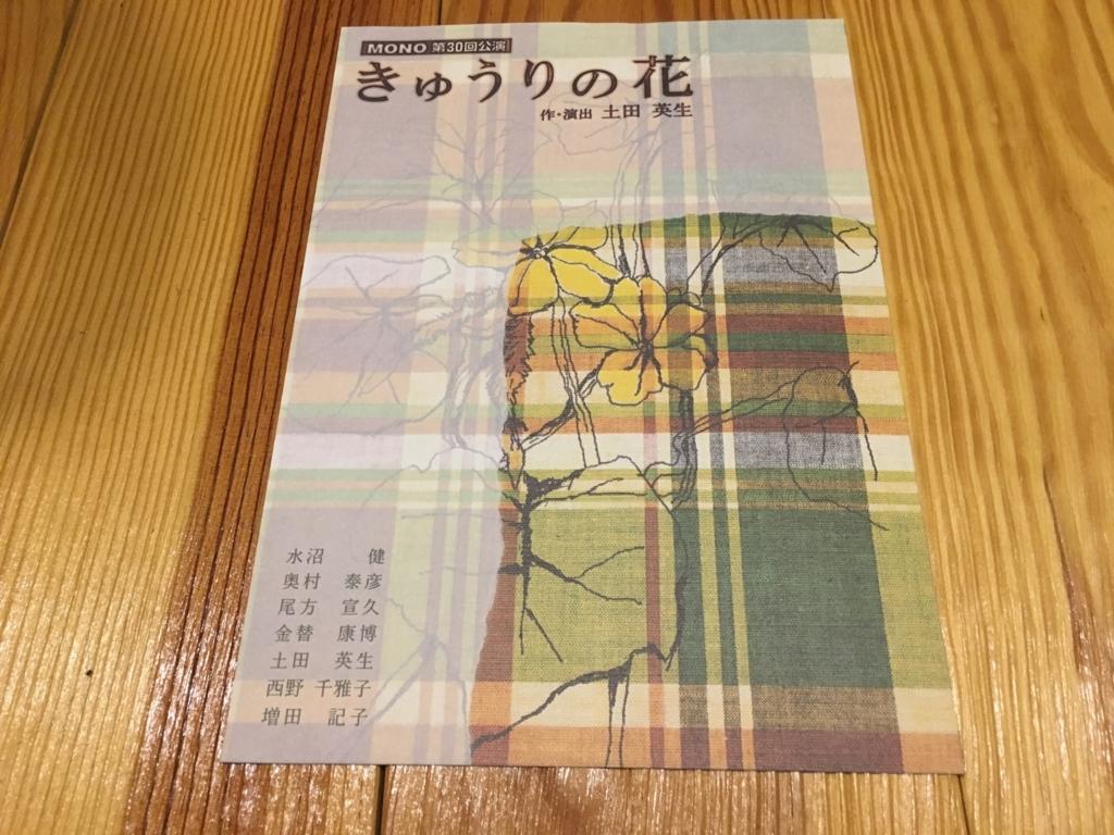 f:id:haranomachi:20170606005721j:plain